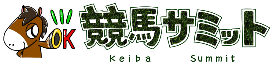 keiba_summit_logo01
