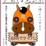 9月27日(日) 競BAR開催決定ー!!