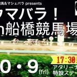 ウマバラ!競馬イベントin船橋競馬場 詳細確定!!