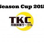 TKCシーズンCUP!10月編