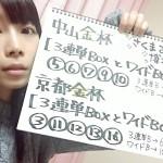 ウマバラ!中山&金杯(G3)編の結果☆