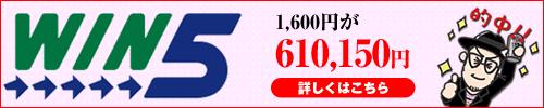 【WIN5的中】1,600円が610,150円に!!