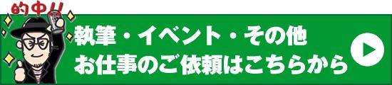 お仕事ください!!