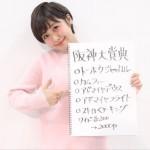 ウマバラThursday!阪神大賞典(G2)編の予想☆