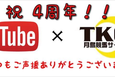 月島競馬サークル4周年記念オフ会開催決定!!
