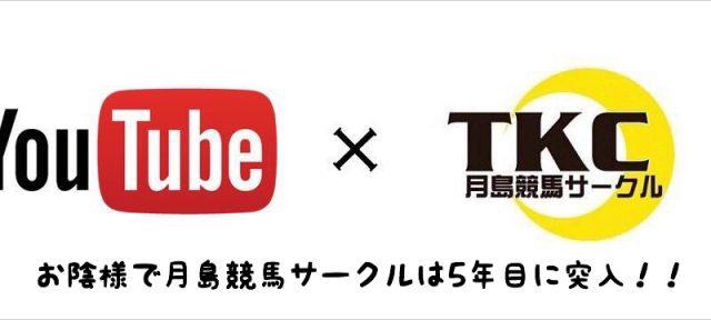 月島競馬サークル!宝塚記念(G1)編