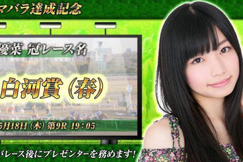 5月18日(木) 第二回!ウマバラ川崎競馬場イベント!!