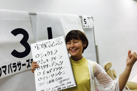 ウマバラThursday!宝塚記念(G1)編の結果 綾瀬羽乃10万ウマバラ達成!!