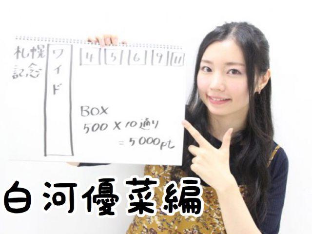 ウマバラ!札幌記念(Gll)編