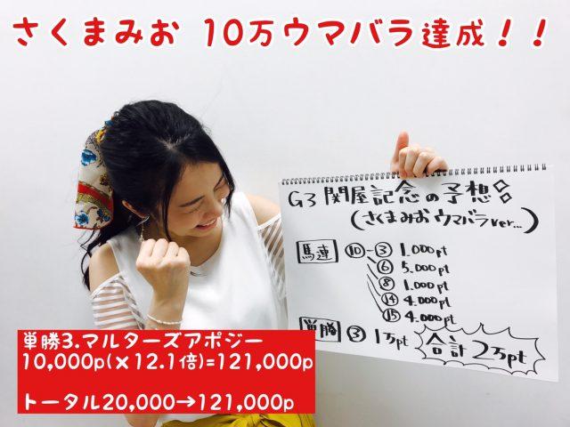 ウマバラ!関屋記念(Glll)編の結果!
