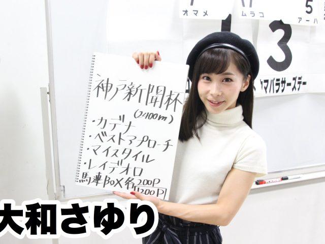 ウマバラThursday!神戸新聞杯(G2)編
