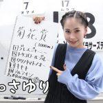 ウマバラThursday!菊花賞(GI)編