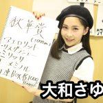 ウマバラThursday!秋華賞(G1)編