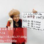 ウマバラ!秋華賞(GI)編の結果!