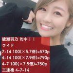 ウマバラThursday!秋華賞(GI)編の結果!
