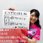 ウマバラ!エリザベス女王杯(GI)編の結果!