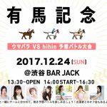 2017年12月24日(日) ウマバラ×hihin!有馬記念イベントの詳細!