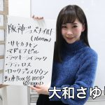 ウマバラThursday!阪神ジュベナイルフィリーズ(G1)編