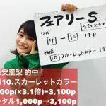 ウマバラ!フェアリーS(GIII)編の結果!