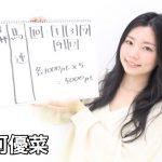 ウマバラ!日経新春杯(G2)編