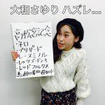 ウマバラThursday!高松宮記念(GI)編の結果!