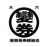 4/22(SUN) 変態馬券師組合 【変態馬券厩舎 出走予定馬】の結果!