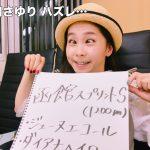 ウマバラ&Thursday!函館SS(G3)編の結果!