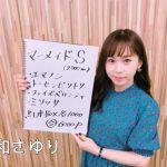ウマバラThursday!マーメイドS(G3編)