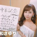 ウマバラ&Thursday!中京記念(G3)編