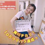 ウマバラ&Thursday!アイビスSD(GIII)編の結果!
