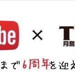 月島競馬サークル!日経新春杯(G2)編