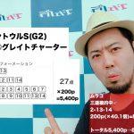 ウマバラ&Thursday!セントウルS(GII)編