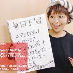 ウマバラ&Thursday!毎日王冠(GII)編の結果!