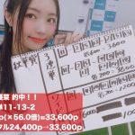 ウマバラ&Thursday!秋華賞(GI)編の結果!