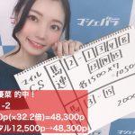 ウマバラ&Thursday!マイルCS(GI)編の結果!