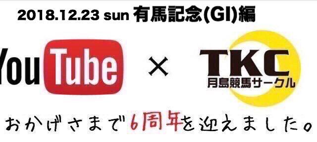 月島競馬サークル!中山金杯(G3)&京都金杯(G3)編