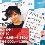 ウマバラ&Thursday!AJCC(GII)編の結果!