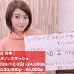 ウマバラ&Thursday!シルクロードS(GIII)編