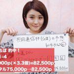 ウマバラ&Thursday!共同通信杯(GIII)編の結果!