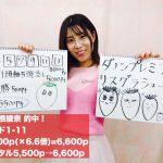 ウマバラ&Thursday!金鯱賞(GII)編の結果!