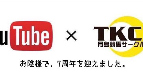 月島競馬サークル!秋華賞(G1)編