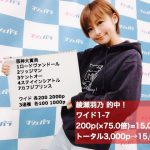 ウマバラ&Thursday!阪神大賞典(GII)編の結果!
