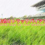 變券 トラックバイアス【先週の馬場傾向1/9,10,11 中山/中京】