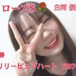 ウマバラ!ローズS(GII)編