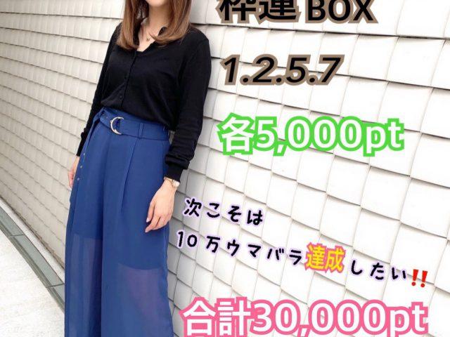 ウマバラ !ローズS(GII)編 茜音愛が10万ウマバラ達成!!