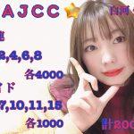 ウマバラ!AJCC(GII)編