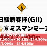 ウマバラ!日経新春杯(GII)編!ムラコ・知香里・山本ミチルが10万ウマバラ達成!