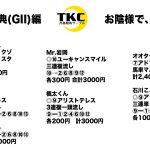 月島競馬サークル!阪神大賞典(GII)&スプリングS(GII)編