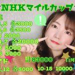 ウマバラ!NHKマイルカップ(GI)編
