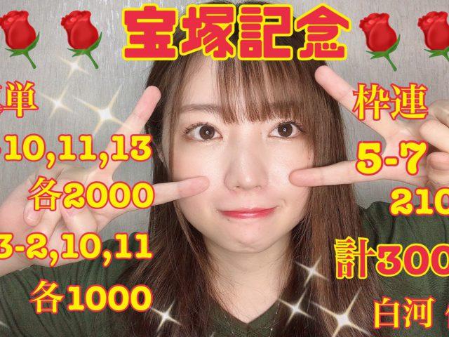 ウマバラ!宝塚記念(GI)編!